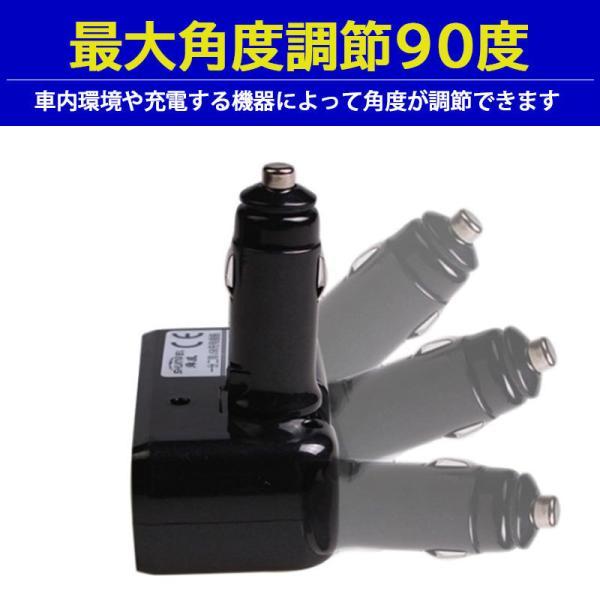 車 シガーソケット 増設 2連 角度調整 シガー 分配器 USB 電源 車載 LED 充電 12V 24V対応 onesshop 04