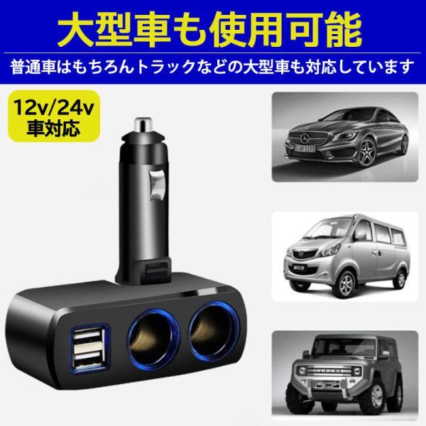 車 シガーソケット 増設 2連 角度調整 シガー 分配器 USB 電源 車載 LED 充電 12V 24V対応 onesshop 05