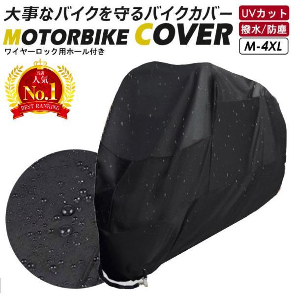 バイクカバー ビッグスクーター 大型 防水 撥水 防塵 防風 耐熱 フルカバー 丈夫|onesshop