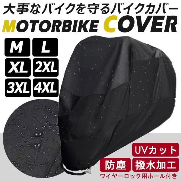 バイクカバー ビッグスクーター 大型 防水 撥水 防塵 防風 耐熱 フルカバー 丈夫|onesshop|03