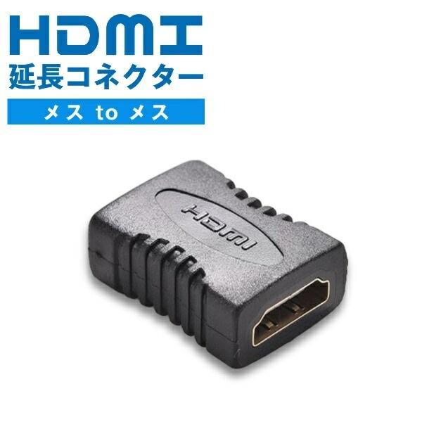 HDMIケーブル中継延長プラグコネクターアダプターHDMIメスとメス