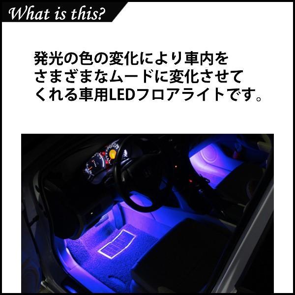 車内 LED LEDライト 足元 フットライト シガー イルミネーションライト シガーソケット 足もと 車用 16色 送料無料|onesshop|02