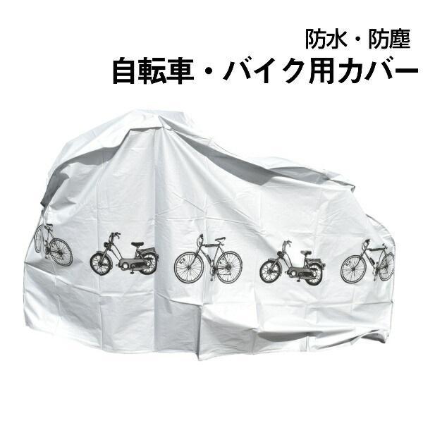 自転車カバー防水保護用サイクルカバー撥水加工小型バイク自転車カバーバイクオートバイカバー