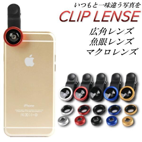 セルカレンズ 魚眼レンズ iphone スマホ スマートフォン 3点セット ワイドレンズ マクロレンズ 広角レンズ iphone6 iphone7 アンドロイド 送料無料|onesshop