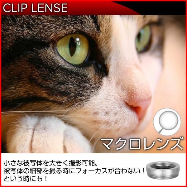 セルカレンズ 魚眼レンズ iphone スマホ スマートフォン 3点セット ワイドレンズ マクロレンズ 広角レンズ iphone6 iphone7 アンドロイド 送料無料|onesshop|05