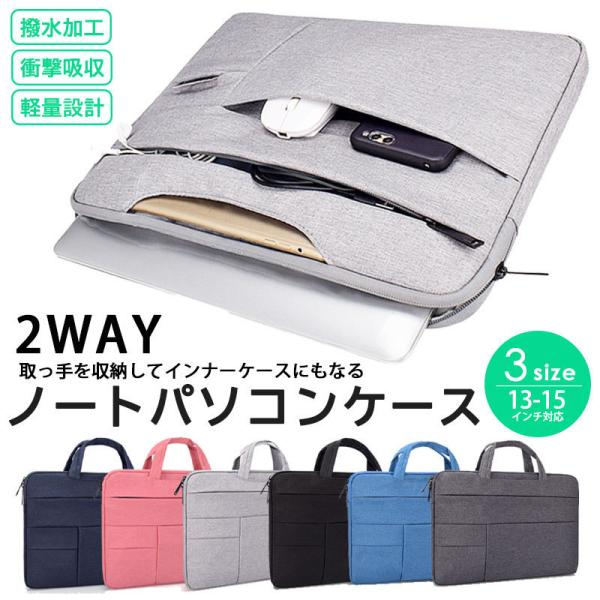 ノートパソコン ケース 15インチ バッグ インナーケース PC シンプル おしゃれ 女性 男性 メンズ レディース に MacBook 11インチ 13インチ  収納|onesshop