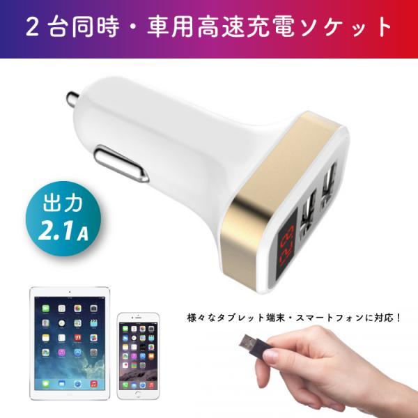 シガー USB シガーソケット 電圧 増設 2連 カーチャージャー  スマホ タブレット iphone 充電 車載 車 カー用品 onesshop 02