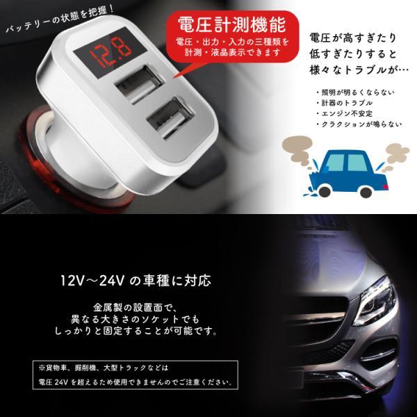 シガー USB シガーソケット 電圧 増設 2連 カーチャージャー  スマホ タブレット iphone 充電 車載 車 カー用品 onesshop 03