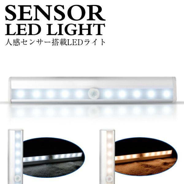 人感 センサーライト 電池式 屋内 屋外 LED ライト 照明 マグネット 両面テープ 人感センサー 玄関 自動点灯 自動消灯 簡単設置 フットライト 足元灯