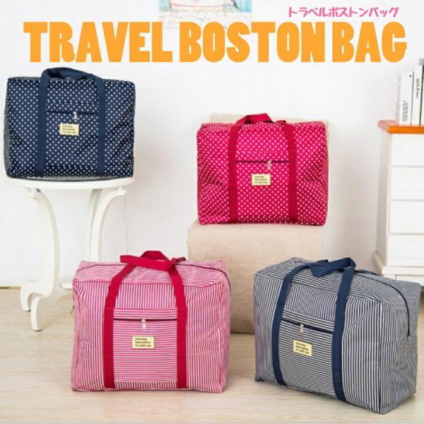 旅行バッグ レディース 軽い 折りたたみ 大容量 旅行 ボストンバッグ トラベルバッグ キャリーオンバッグ 便利 カバン エコバッグ 鞄 収納