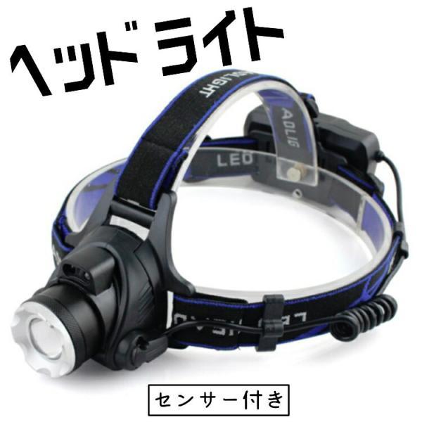 ヘッドライト ヘルメット用 LED 作業用 充電式 防水 明るい 軽量 釣り アウトドア センサー LEDライト usb充電 調光 防災 作業 ズーム