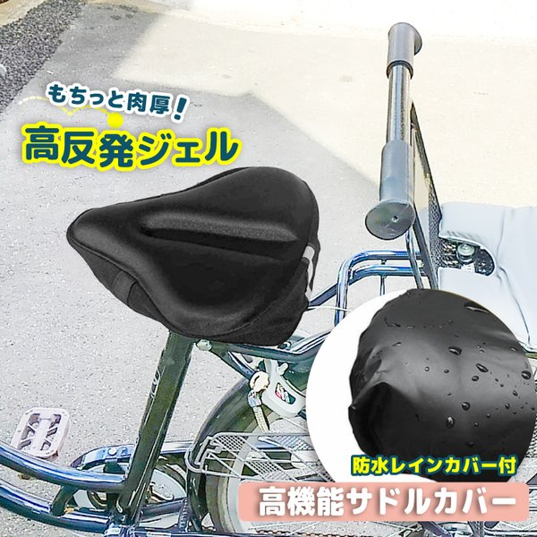 サドルカバー自転車ママチャリ電動自転車おしゃれ椅子痛くないシートカバークッションパッド大型高反発ジェル入り防水カバー付き簡単取付