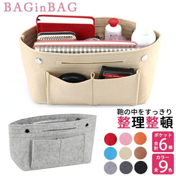 バッグインバッグおしゃれ小さめ大きめリュックフェルトインナーバッグトートバッグ小物入れ自立レディースメンズ女性