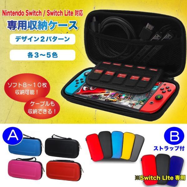 任天堂 ニンテンドー スイッチ ケース カバー バッグ おしゃれ かっこいい キャリング 手提げ ソフト 周辺機器 収納 耐衝撃 防水 セミハード Nintendo switch|onesshop|02