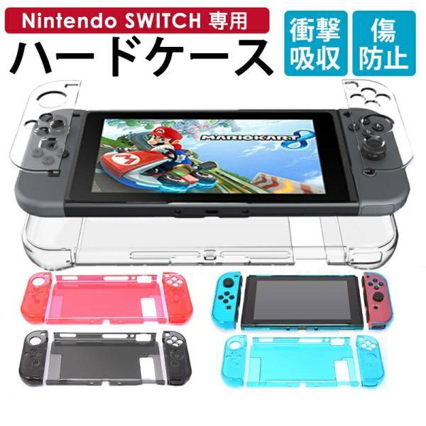 ニンテンドー任天堂Nintendoスイッチswitchカバーケースおしゃれ保護カバー画面保護フルカバークリアハードケースジョイコ