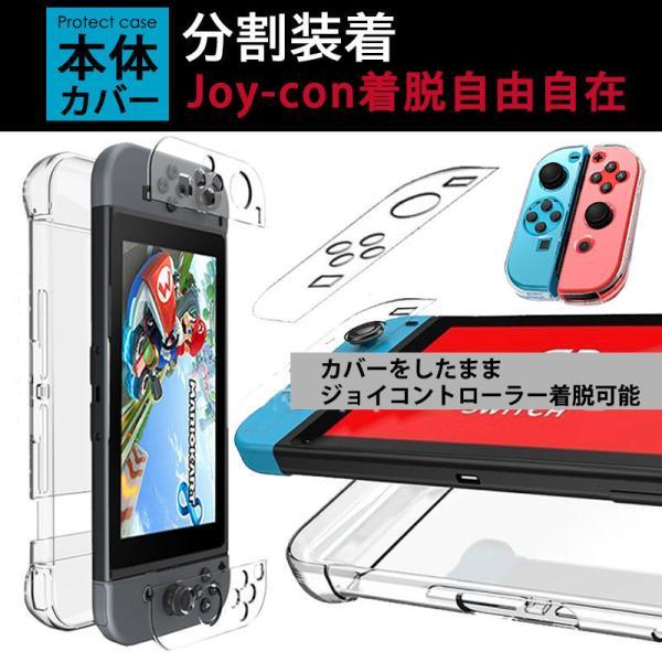 ニンテンドー 任天堂 Nintendo スイッチ switch カバー ケース おしゃれ 保護カバー  画面 保護 フルカバー クリア ハードケース ジョイコン Joy-Con|onesshop|02