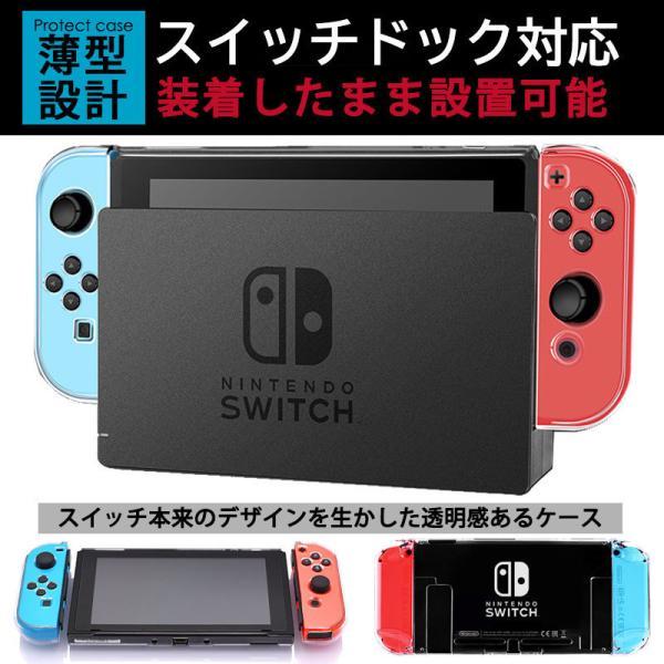 ニンテンドー 任天堂 Nintendo スイッチ switch カバー ケース おしゃれ 保護カバー  画面 保護 フルカバー クリア ハードケース ジョイコン Joy-Con|onesshop|03