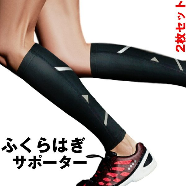 ふくらはぎ サポーター スポーツ 2枚組み 着圧 加圧 むくみ 肉離れ サポート 保護 両足 セット 運動 男女兼用 サッカー ランニング