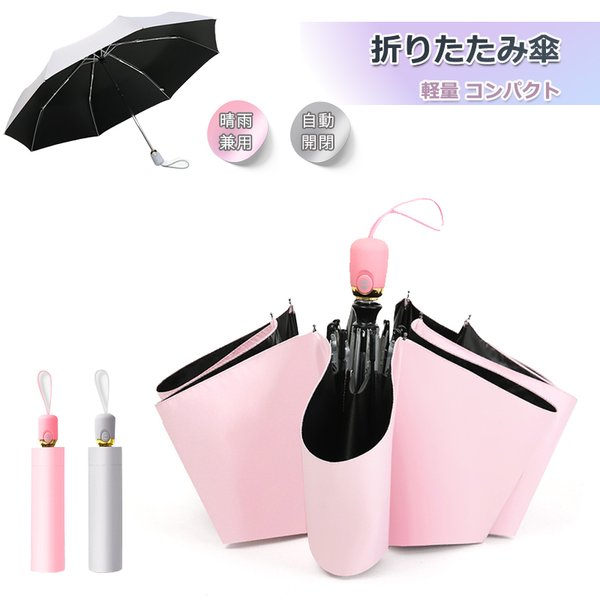 折りたたみ傘ワンタッチレディースおしゃれ丈夫大きめ自動開閉晴雨兼用雨傘日傘かわいいUVカット完全遮光紫外線対策軽量軽いコンパクト
