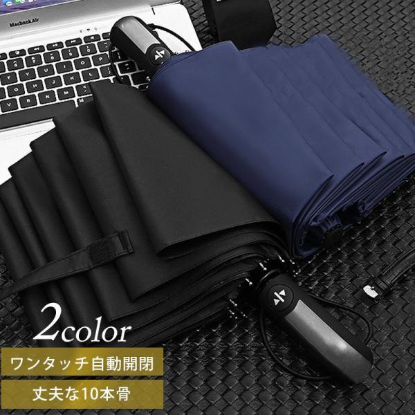 折りたたみ傘自動開閉メンズ傘おしゃれ軽量103cm撥水ワンタッチ晴雨兼用耐風グラスファイバー頑丈10本骨雨傘UV10本コンパクト