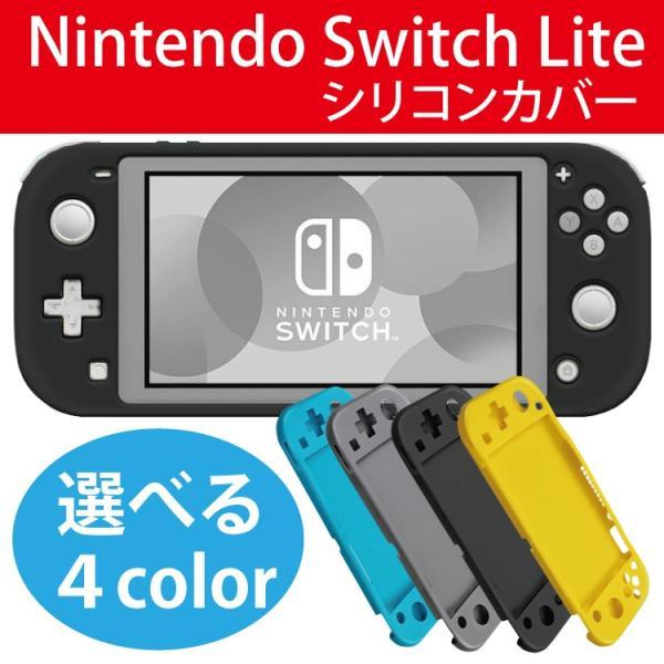 スイッチライトSwitchLite保護カバーケースシリコン任天堂NintendoSwitchLite耐衝撃保護カバー傷防止本体ニ