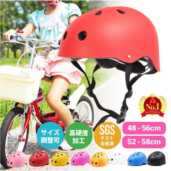 ヘルメット キッズ 自転車 子供用 SGS認証 子ども用 子供 小学生 中学生 幼児 アウトドア ジュニア 軽量 スケボー キックボード BMX 一輪車
