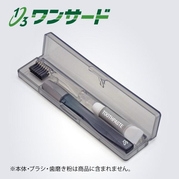 歯ブラシ携帯ケース(単品) クリアブラック(本体・スペアブラシは別売りです) onethird-shop