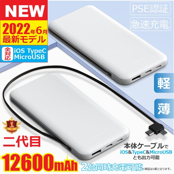 モバイルバッテリー大容量薄型軽量コンパクトケーブル不要充電器PSEマーク12000mAhiPhoneAndroidAQUOSXP