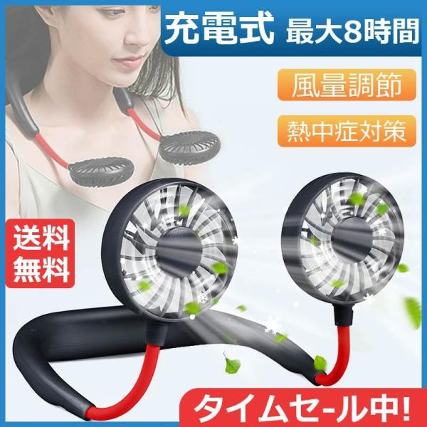 |首掛け扇風機 携帯扇風機 ハンディ ネックバンド型 USB充電式 風量調節 ハンズフリー 卓上扇風…