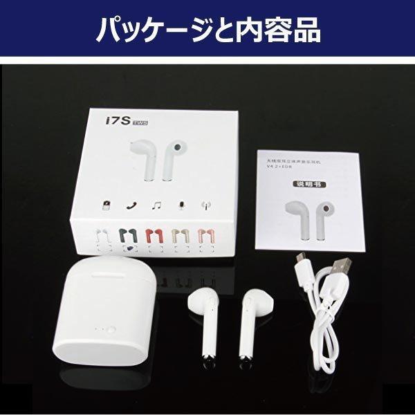 ワイヤレス イヤホン Bluetooth 5.0 tws i7sステレオ ブルートゥース オープン記念 最新版 iphone6s iPhone7 8 x Plus 11 android ヘッドセット ヘッドホン|onetoothshop|12