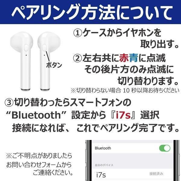 ワイヤレス イヤホン Bluetooth 5.0 tws i7sステレオ ブルートゥース オープン記念 最新版 iphone6s iPhone7 8 x Plus 11 android ヘッドセット ヘッドホン|onetoothshop|13