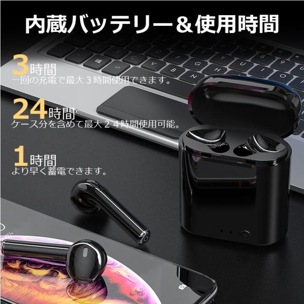 ワイヤレス イヤホン Bluetooth 5.0 tws i7sステレオ ブルートゥース オープン記念 最新版 iphone6s iPhone7 8 x Plus 11 android ヘッドセット ヘッドホン|onetoothshop|05