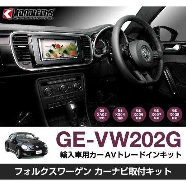 【カナック企画/Kanack】Kanatechs(カナテクス) VW用カーAVトレードインキット【品番】 GE-VW202G|onetop-onlineshop