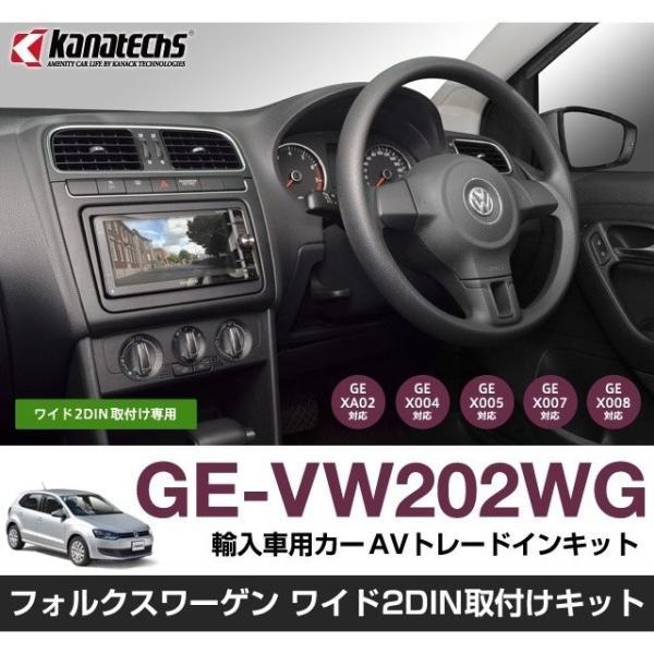【カナック企画/Kanack】Kanatechs(カナテクス) VW用(200mmワイドナビ用)カーAVトレードインキット 【 GE-VW202WG 】|onetop-onlineshop