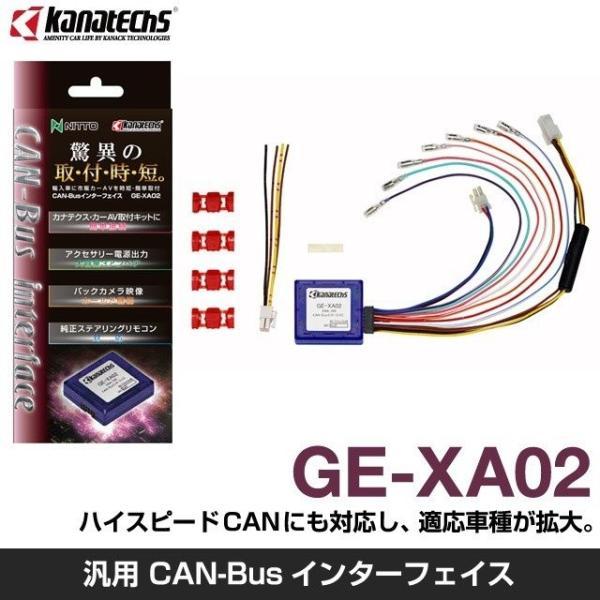 【カナック企画/Kanack】Kanatechs(カナテクス) CAN-Busインターフェイス【品番】 GE-XA02|onetop-onlineshop