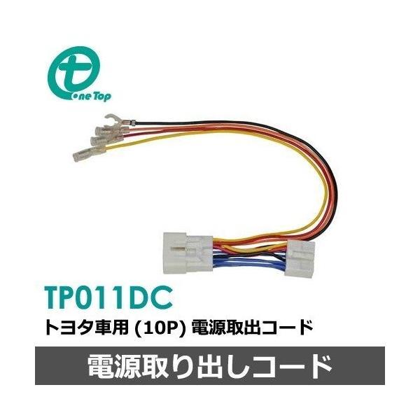 【ワントップ/OneTop】トヨタ車用(10P)電源取出コード TP011DC|onetop-onlineshop