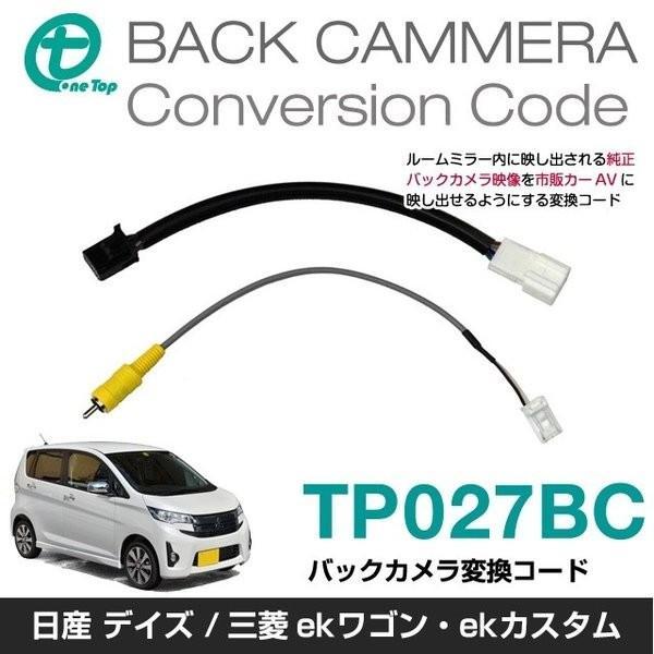 【ワントップ/OneTop】日産デイズ/三菱eKワゴン(リアビューモニター付車)用バックカメラ変換コード【品番】 TP027BC|onetop-onlineshop