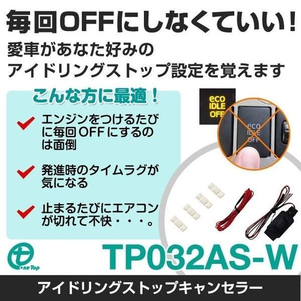 【ワントップ/OneTop】国産車用 アイドリングストップキャンセラー(TP032AS-W)