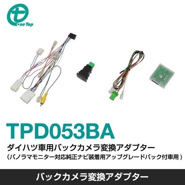 【ワントップ/OneTop】ダイハツ車用バックカメラ変換アダプター(パノラマモニター対応純正ナビ装着用アップグレードパック付車用) TPD053BA|onetop-onlineshop