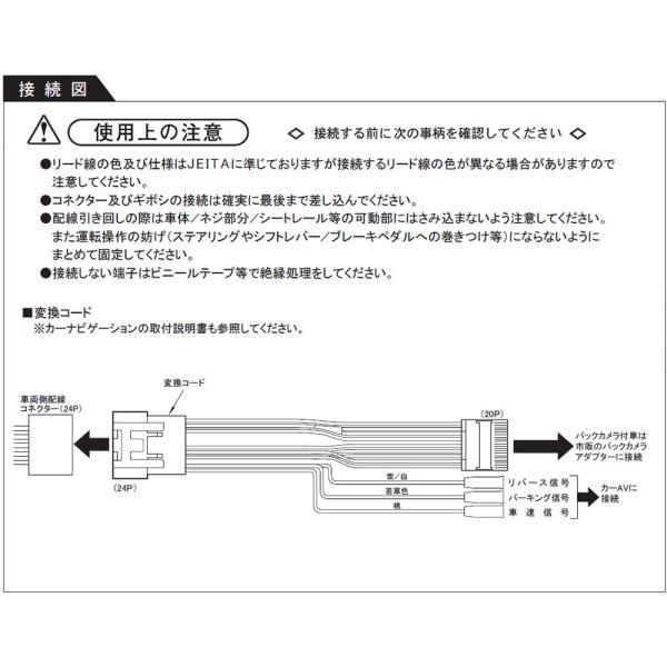 【ワントップ/OneTop】ダイハツ車用バックカメラ車両信号変換コード(24P→20P)【品番】TPD081BC onetop-onlineshop 02