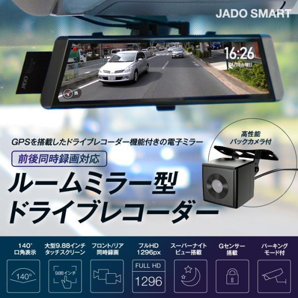 【ワントップ/OneTop】前後同時録画対応 ドライブレコーダー付電子ミラー TPE0007DR|onetop-onlineshop