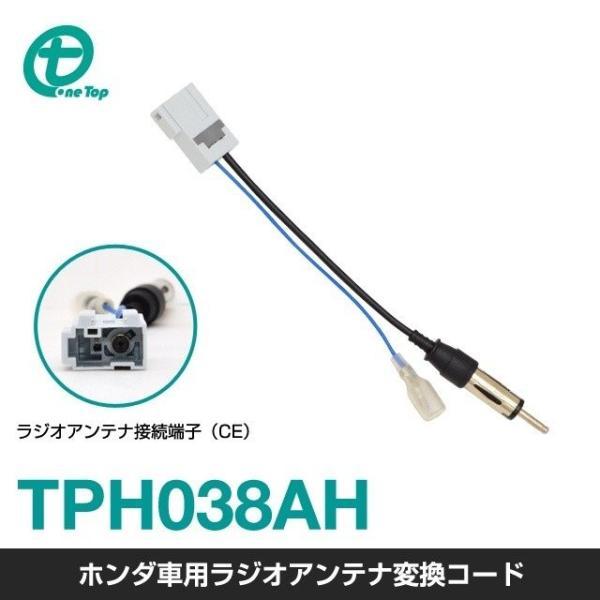 【ワントップ/OneTop】ホンダ車用 ラジオアンテナ変換コード TPH038AH|onetop-onlineshop