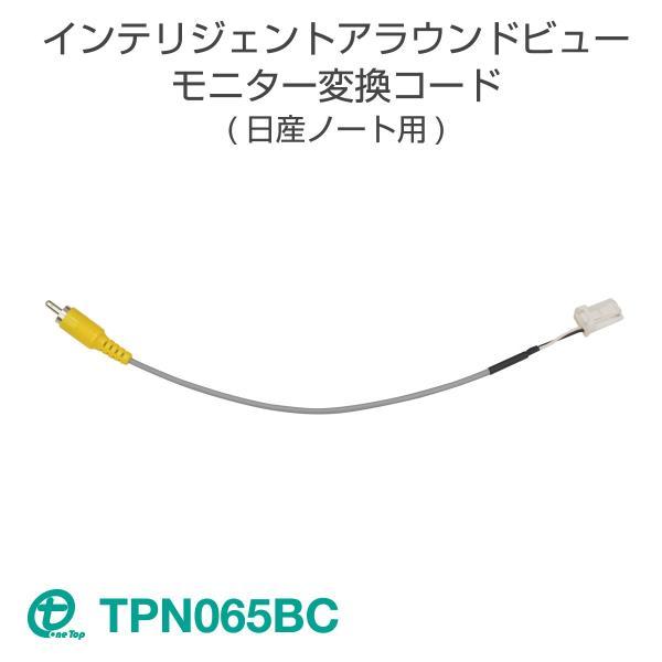 【ワントップ/OneTop】日産 ノート インテリジェントアラウンドビューモニター変換コード【品番】TPN065BC|onetop-onlineshop