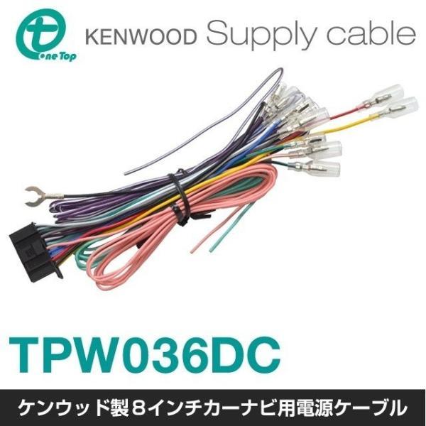 【ワントップ/OneTop】ケンウッド製カーナビゲーション用電源ケーブル TPW036DC|onetop-onlineshop