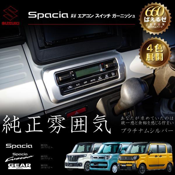 スペーシア カスタム ギア MK53S パーツ AV エアコン スイッチ インテリアパネル 4色展開|oneupgarage