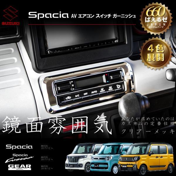 スペーシア カスタム ギア MK53S パーツ AV エアコン スイッチ インテリアパネル 4色展開|oneupgarage|05