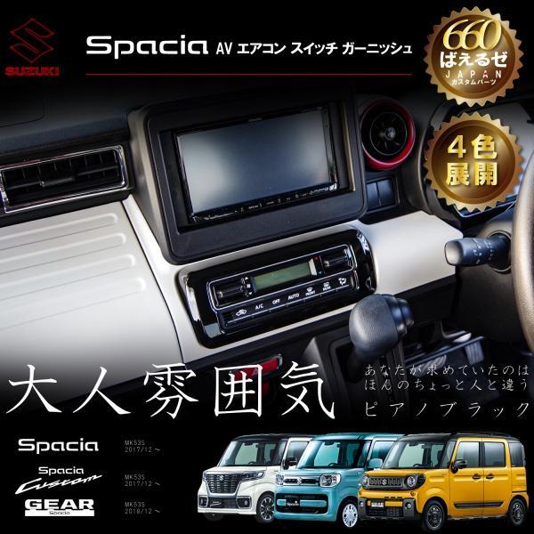 スペーシア カスタム ギア MK53S パーツ AV エアコン スイッチ インテリアパネル 4色展開|oneupgarage|07