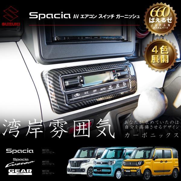 スペーシア カスタム ギア MK53S パーツ AV エアコン スイッチ インテリアパネル 4色展開|oneupgarage|09