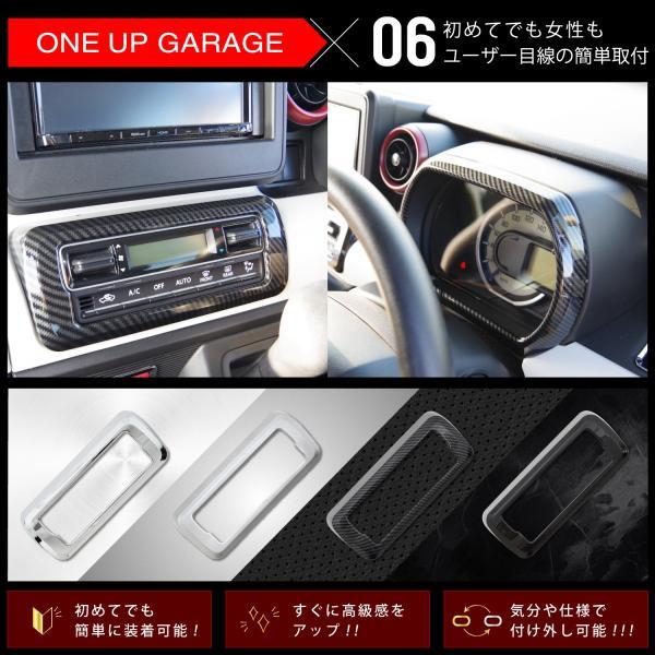 スペーシア カスタム ギア MK53S パーツ AV エアコン スイッチ メーターフード インテリアパネル 2点セット 4色展開 アウトレット品|oneupgarage|16