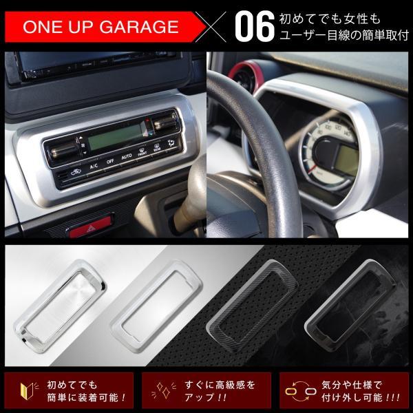 スペーシア カスタム ギア MK53S パーツ AV エアコン スイッチ メーターフード インテリアパネル 2点セット 4色展開 アウトレット品|oneupgarage|04